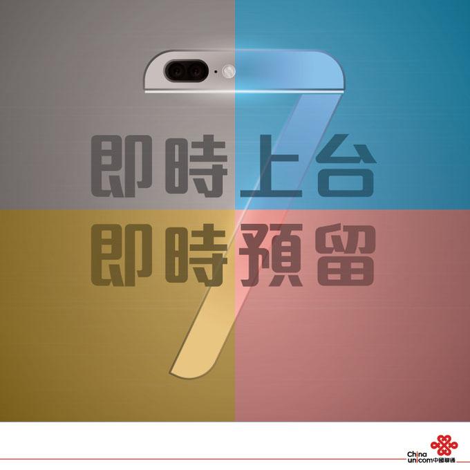 china-unicom-iphone-7